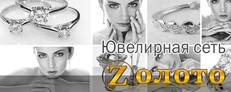 Покупка в рассрочку   Ювелирные салоны Zолото (Золото) 2382c1e98c5