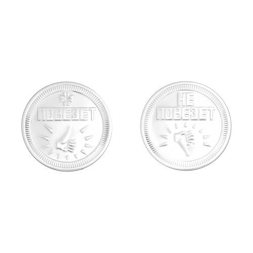 Монета «Повезёт - не повезёт» арт. 91250010