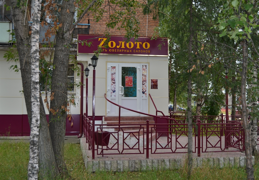 "Салон ""Zолото"" г. Сосногорск, ул. 6 микрорайон д.1."