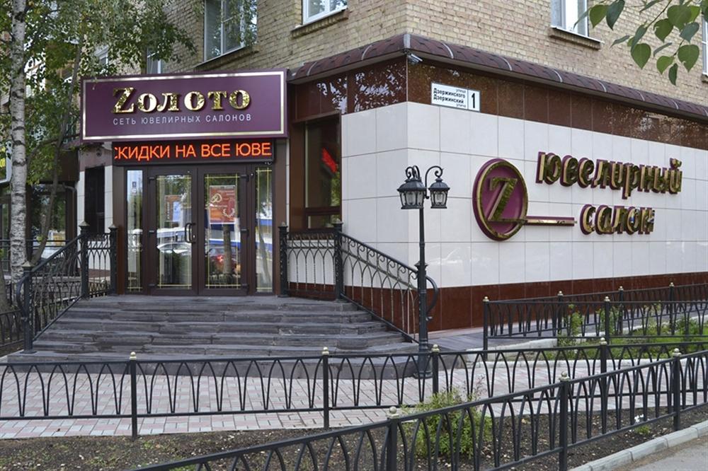 """Салон """"Zолото"""" г. Ухта, ул. Дзержинского, д. 1"""