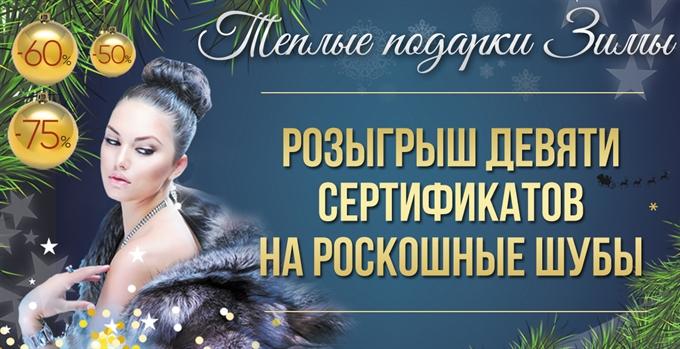 Теплые подарки зимы. Розыгрыш девяти роскошных шуб