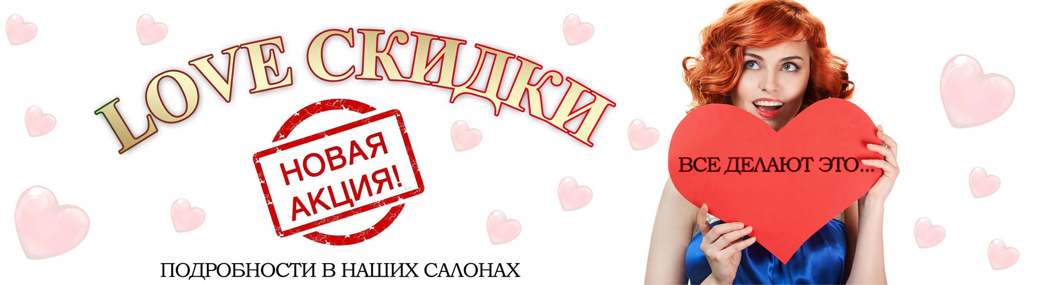 LOVE СКИДКИ
