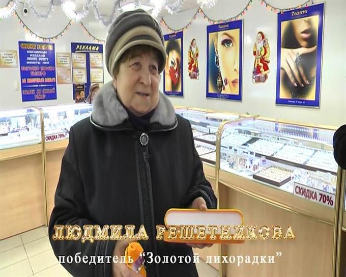 Zолотая Лихородка декабрь 2014г. г. Вуктыл
