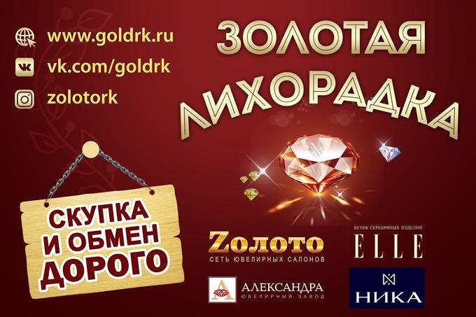 """Розыгрыш """"Zолотая Лихорадка"""" сентябрь 2018 года."""