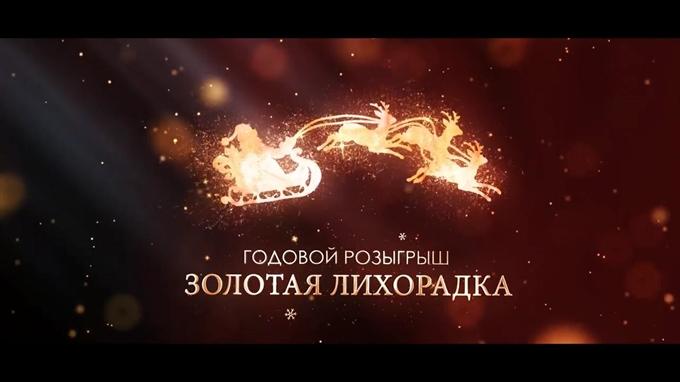 """Годовой Розыгрыш """"Zолотая Лихорадка"""""""