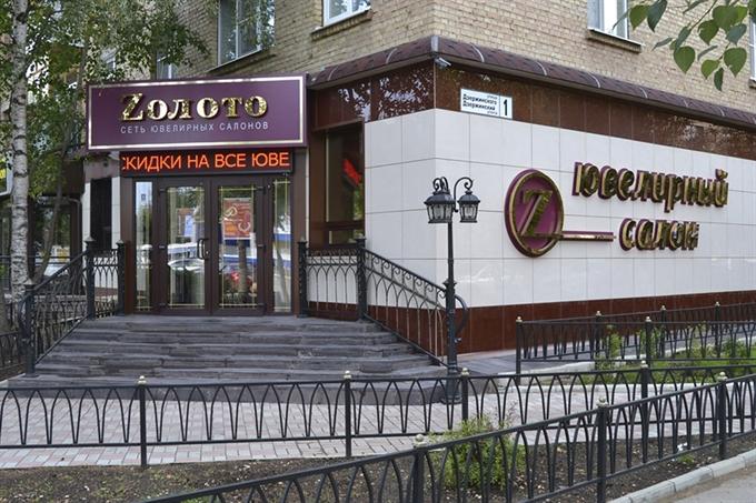 Ювелирный салон «Zолото» - Ухта Дзержинского
