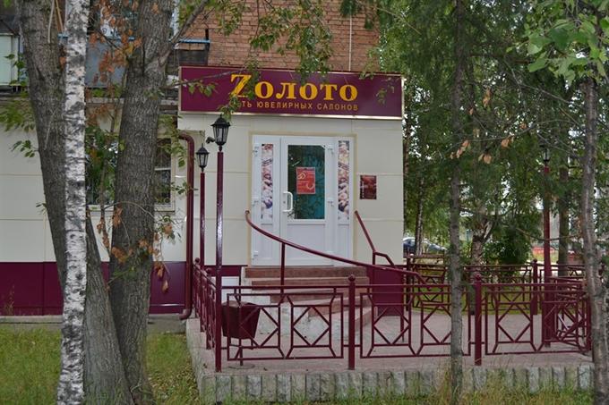 """Ювелирный салон """"Zолото"""" - Сосногорск"""